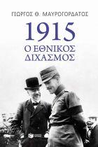 1915. Ο εθνικός διχασμός