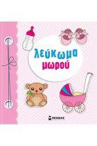 Λεύκωμα μωρού ροζ - κοριτσάκι
