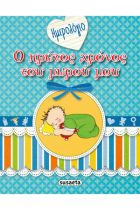 Ημερολόγιο - Ο πρώτος χρόνος του μωρού μου