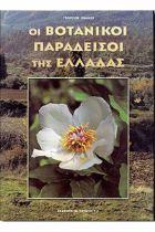 Οι βοτανικοί κήποι της Ελλάδας