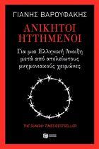 Ανίκητοι ηττημένοι - Για μια Ελληνική Άνοιξη μετά από ατελείωτους μνημονιακούς χειμώνες