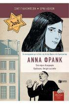 Άννα Φρανκ. Η βιογραφία σε κόμικ - Σε συνεργασία με το Σπίτι της Άννας Φρανκ