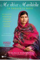 Με λένε Μαλάλα - Πώς ένα κορίτσι υπερασπίστηκε το δικαίωμα στη μόρφωση και άλλαξε τον κόσμο