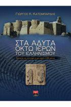 Στα άδυτα οκτώ ιερών του ελληνισμού