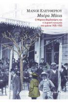 Μαύρα μάτια:Ο Μάρκος Βαμβακάρης και η συριανή κοινωνία στα χρόνια 1905-1920