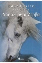 Ημερολόγιο Στρατηγού Ναπολέοντα Ζέρβα 1942 - 1945