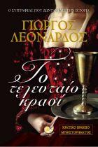 Το τελευταίο κρασί