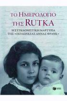 Το ημερολόγιο της Rutka. Η συγκλονιστική μαρτυρία της