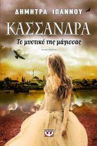 Κασσάνδρα - το μυστικό της μάγισσας