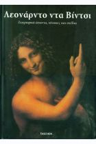 Leonardo da Vinci - Ζωγραφικά άπαντα, πίνακες και σχέδια