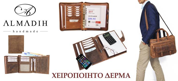 Χαρτοφύλακες, πορτοφόλια και orginizer από γνήσιο χειροποίητο δέρμα