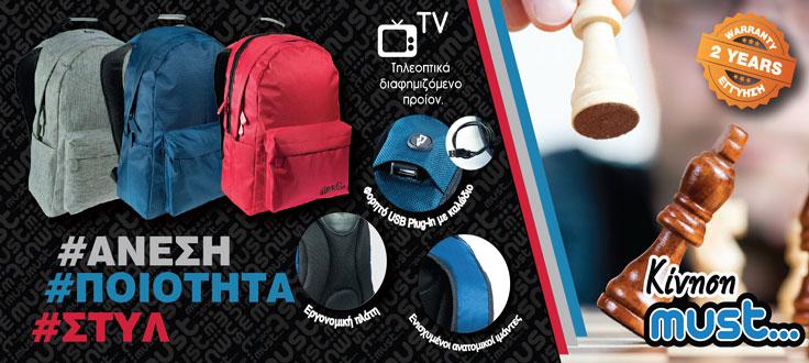 Κίνηση must, τσάντες, σακίδια, κασετίνες. Προϊόντα must στο symplegma