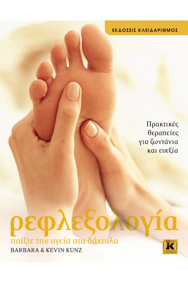 Ρεφλεξολογία - Παίξτε την υγεία στα δάχτυλα