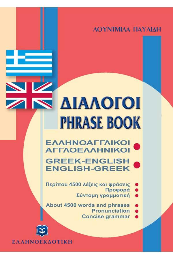 Διάλογοι Ελληνοαγγλικοί και Αγγλοελληνικοί
