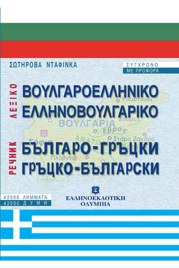 Λεξικό Ελληνοβουλγαρικό και Βουλγαροελληνικό