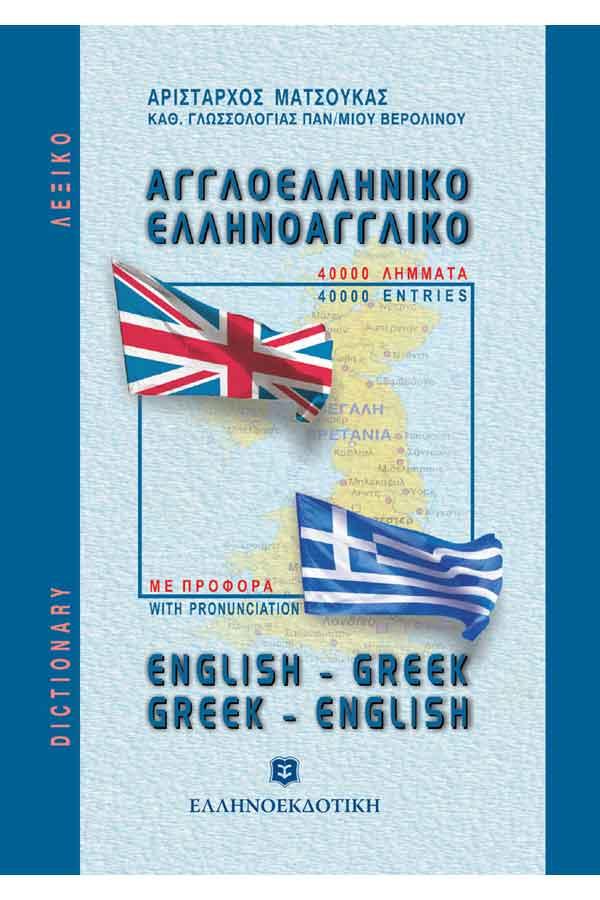 Λεξικό Αγγλοελληνικό Ελληνοαγγλικό - Τσέπης