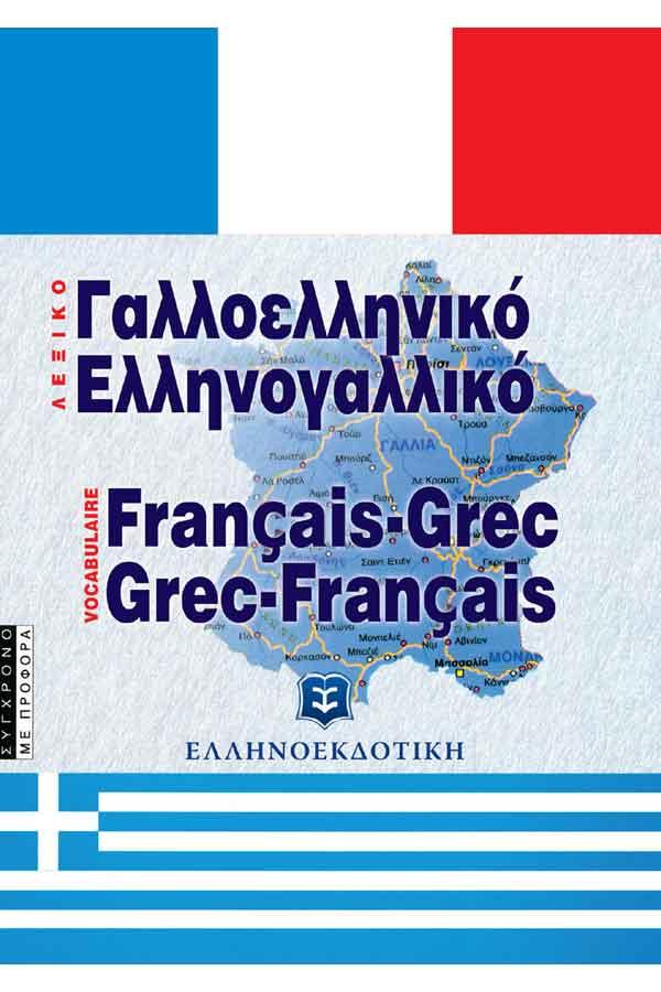 Λεξικό σύγχρονο με προφορά Γαλλοελληνικό Ελληνογαλλικό