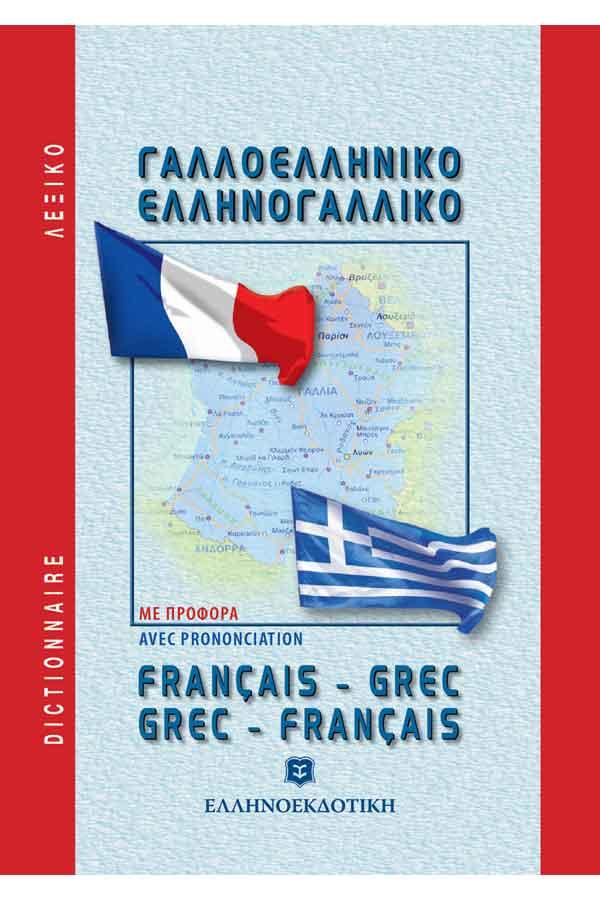 Λεξικό Γαλλοελληνικό και Ελληνογαλλικό - Τσέπης