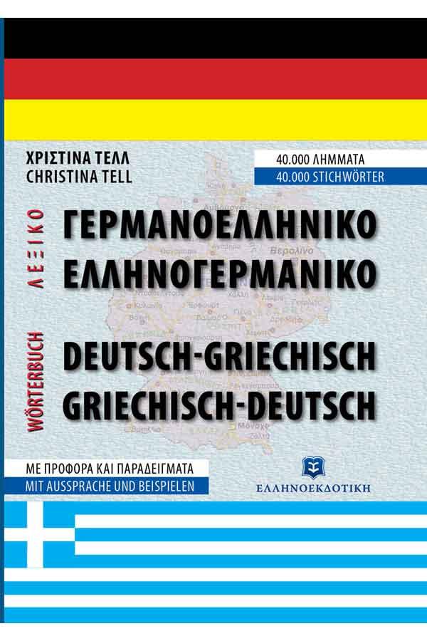 Λεξικό σύγχρονο Γερμανοελληνικό και Ελληνογερμανικό