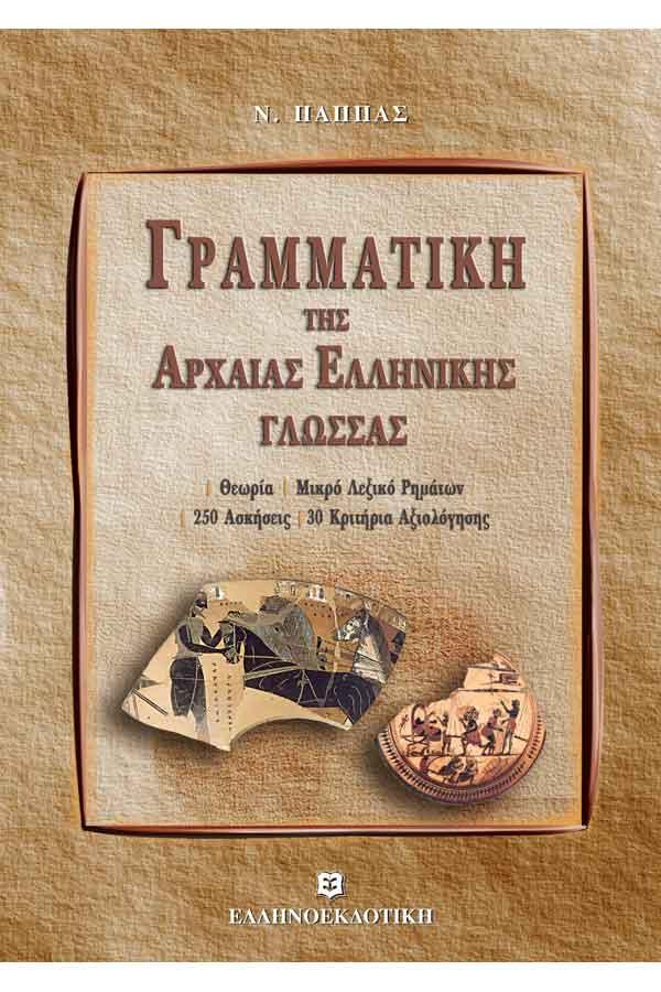 Γραμματική της αρχαίας Ελληνικής γλώσσας για όλες τις τάξεις του Γυμνασίου Παππάς Ν.