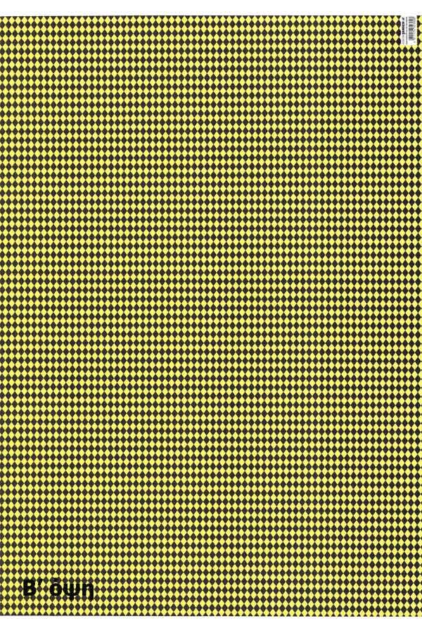 Χαρτόνι 50 x 70 καρό 2 όψεις κίτρινο μαύρο