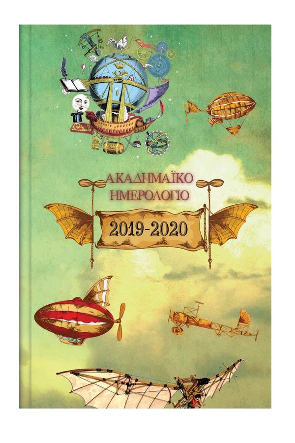 Ημερολόγιο ακαδημαϊκό 2019-2020 δεμένο INNUENDO flying14x21cm 891716