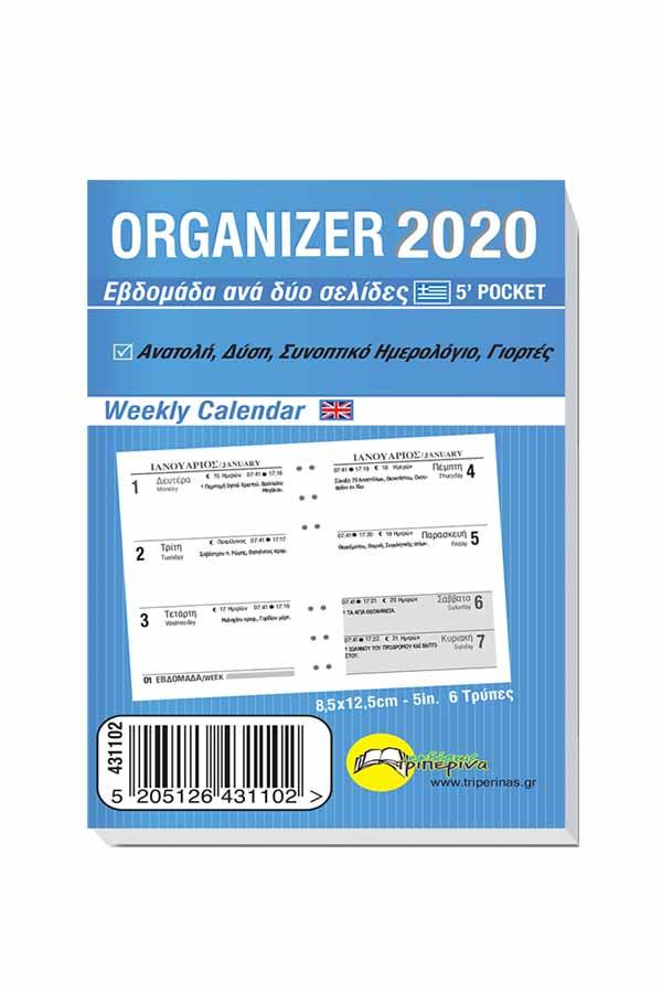 Ανταλλακτικό ημερολόγιο organizer 2020 εβδομάδα ανά 2 σελίδες 8,5x12,5cm