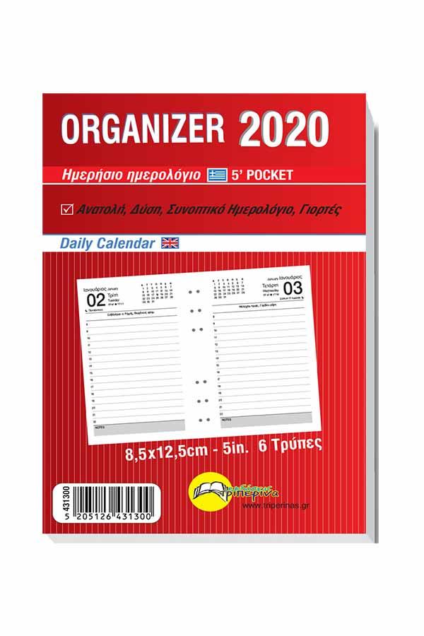 Ανταλλακτικό ημερολόγιο organizer 2020 ημέρα / σελίδα 8,5x12,5cm