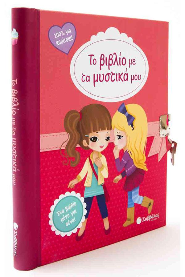 Το βιβλίο με τα μυστικά μου