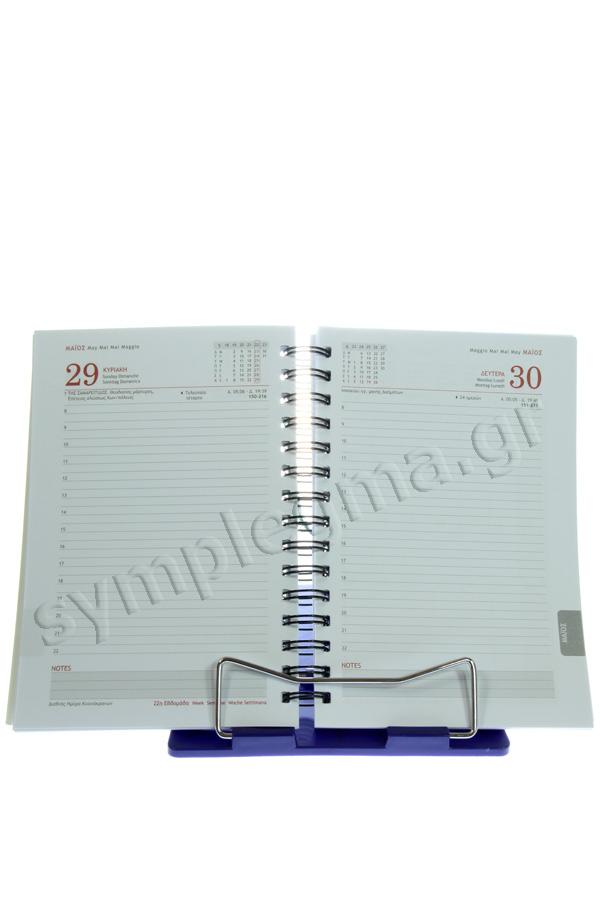 Ημερολόγιο 2020 ημερήσιο σπιράλ μεσαίο 12x17cm