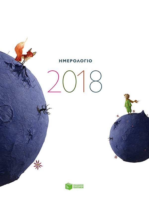 Ημερολόγιο 2018 Ο Μικρός Πρίγκιπας δεμένο 12x17cm