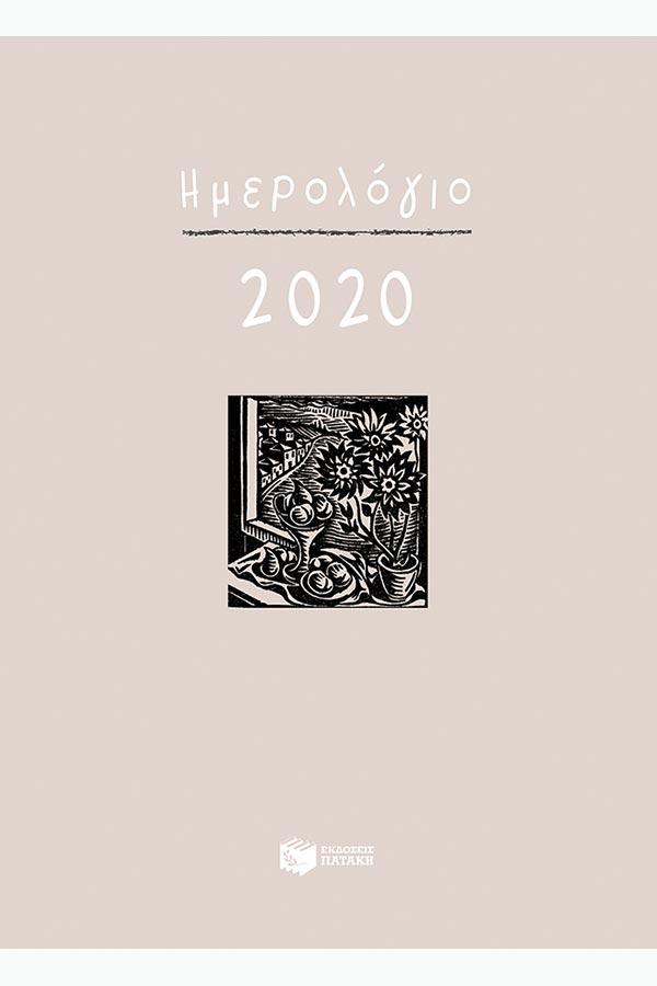 Ημερολόγιο 2020 ημερήσιο 12x17cm δεμένο γκρι Η0101