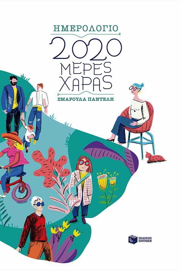 Ημερολόγιο 2020 μέρες χαράς 12x17cm δεμένο Η0103