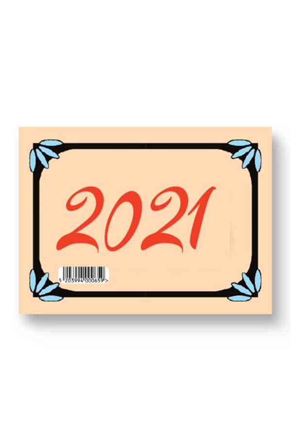 Μηνιαίο ημερολόγιο 2021 11x8cm