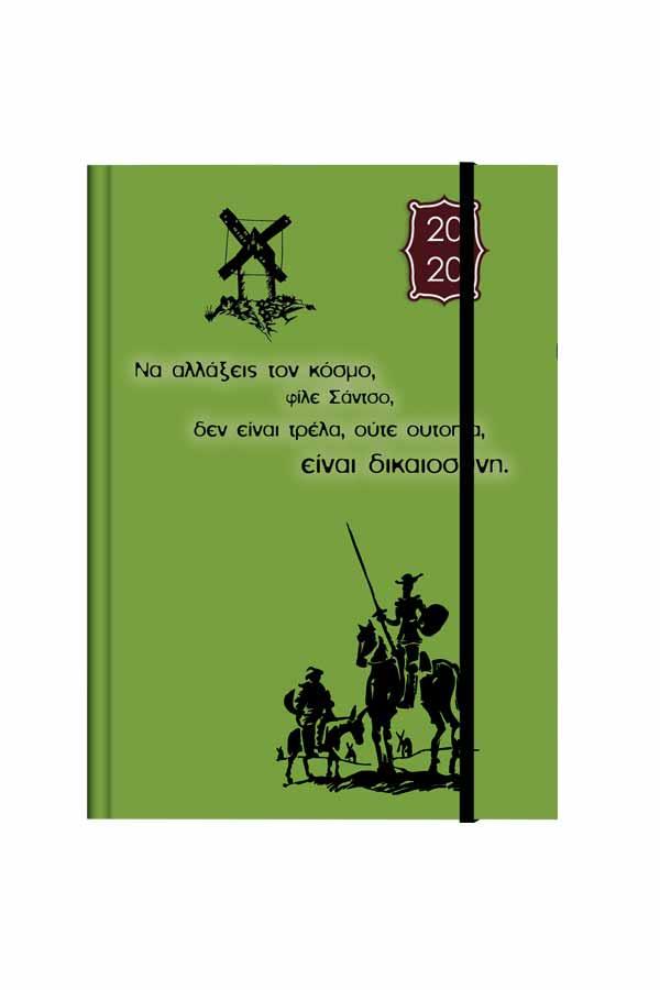 Ημερολόγιο 2020 ημερήσιο 12x17cm Quote δεμένο με στυλό Δον Κιχώτης