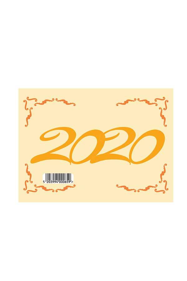 Μηνιαίο ημερολόγιο 2020 9x7cm