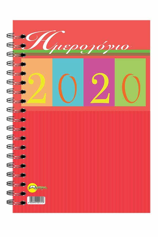 Ημερολόγιο 2020 ημερήσιο σπιράλ 21x29cm
