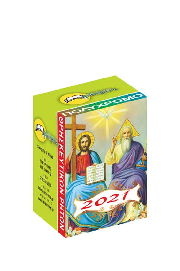 Ημερήσιο ημερολόγιο 2021 θρησκευτικών ρητών 4x6cm