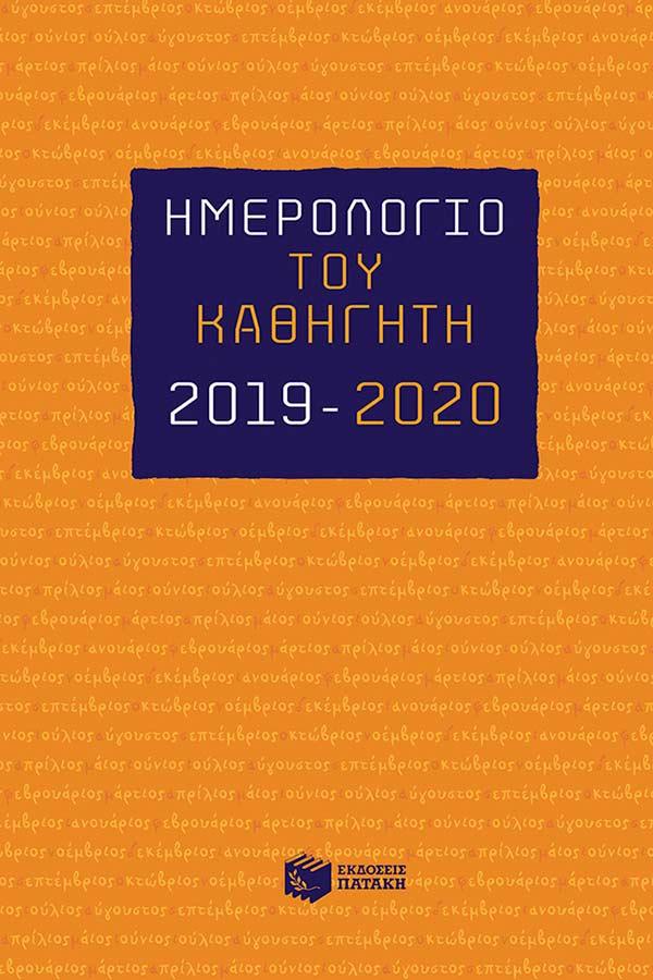 Ημερολόγιο του καθηγητή 14x21cm δεμένο 2019-2020