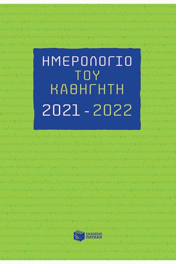 Ημερολόγιο του καθηγητή 14x21cm δεμένο 2021-2022