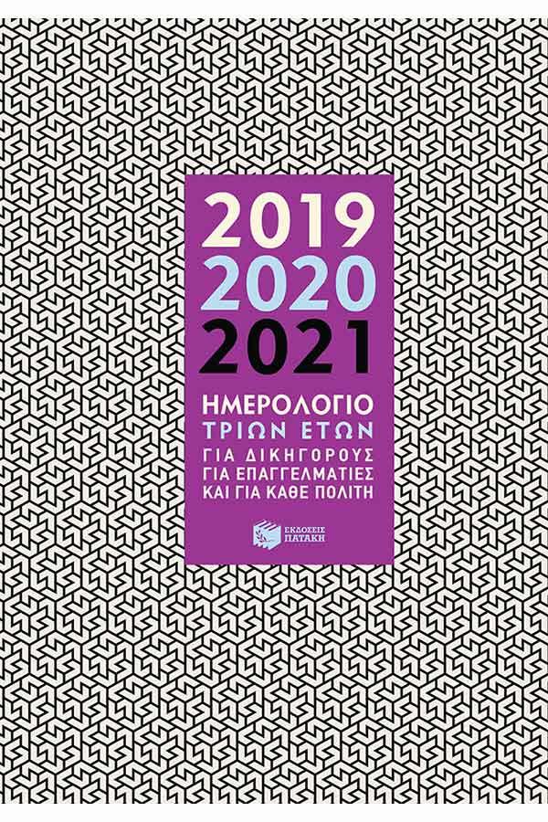 Ημερολόγιο τριών ετών 2019-2020-2021 Η0094