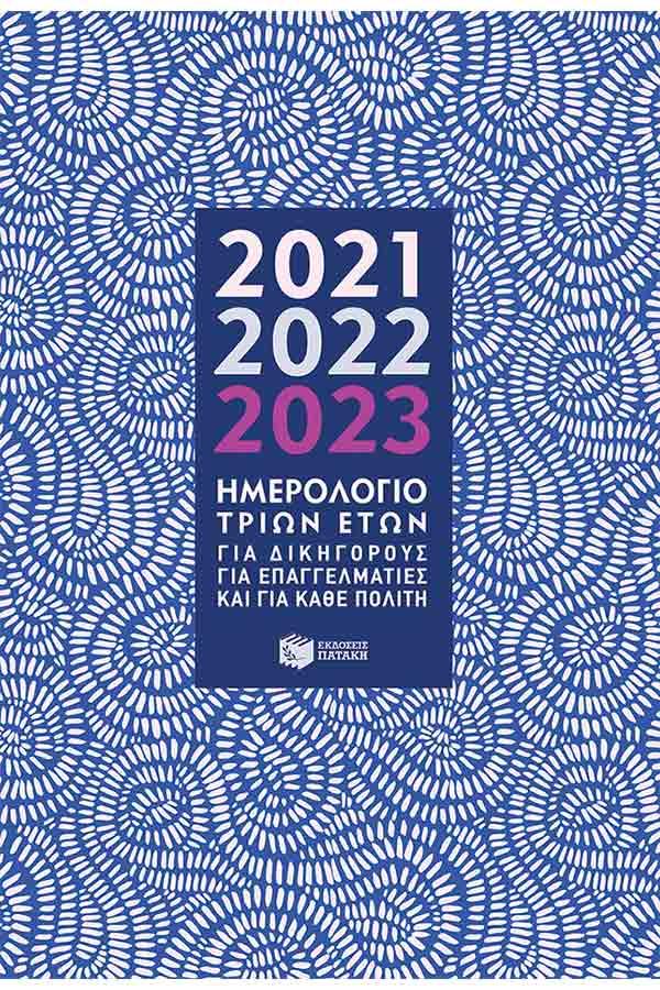 Ημερολόγιο τριών ετών 2021-2022-2023 Η0107