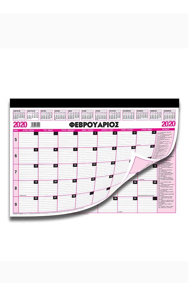 Ημερολόγιο 2021 πλάνο γραφείου μηνιαίο 48x34cm