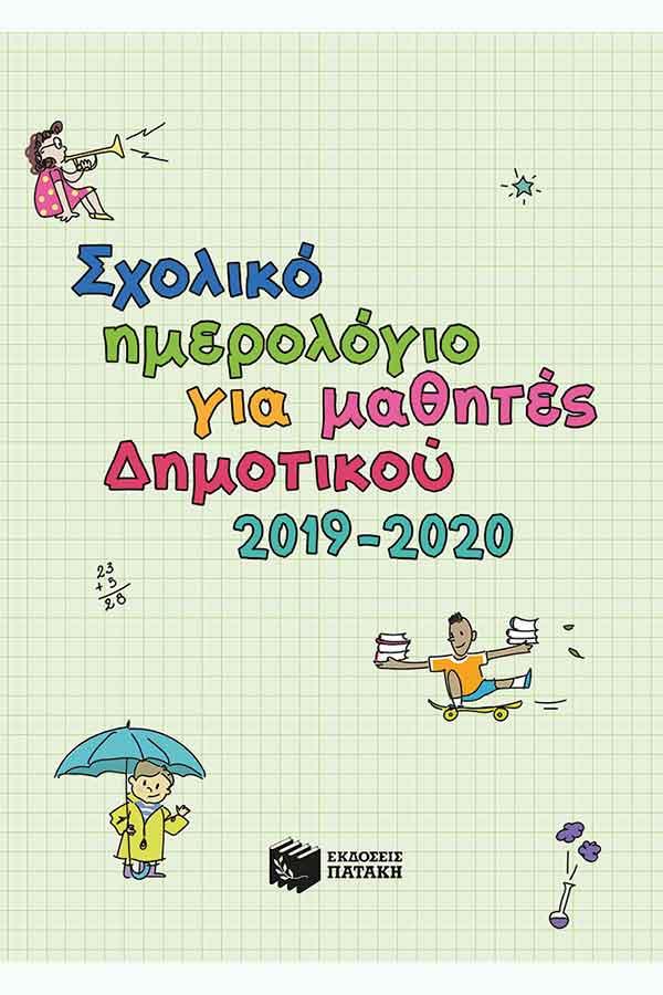 Σχολικό ημερολόγιο για μαθητές Δημοτικού 2019-2020 17x25cm