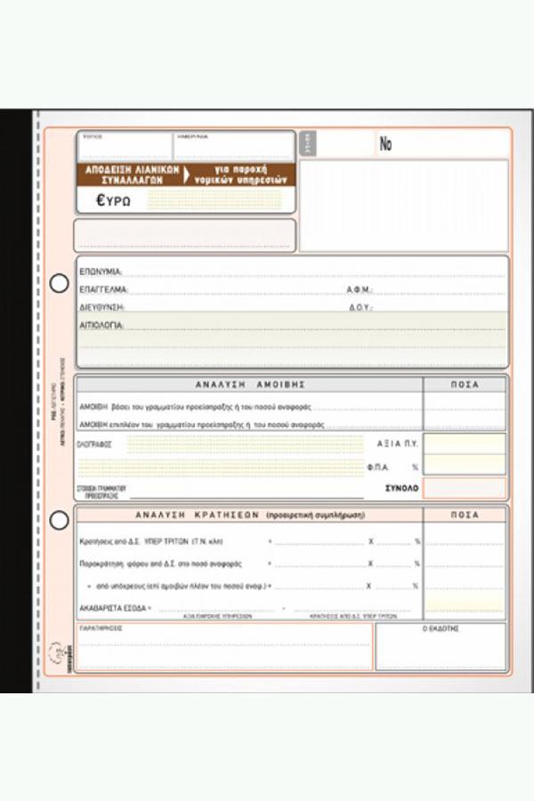 Απόδειξη Παροχής Υπηρεσιών δικηγόρων με ανάλυση κρατήσεων Νο 237δ αυτογραφικό