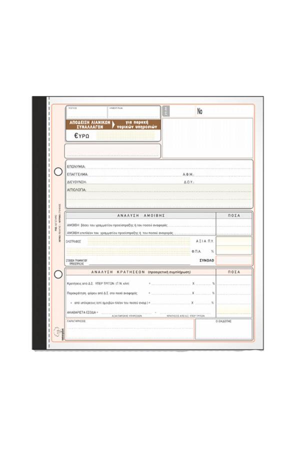 Απόδειξη Παροχής Υπηρεσιών δικηγόρων με ανάλυση κρατήσεων Νο 237ε αυτογραφικό