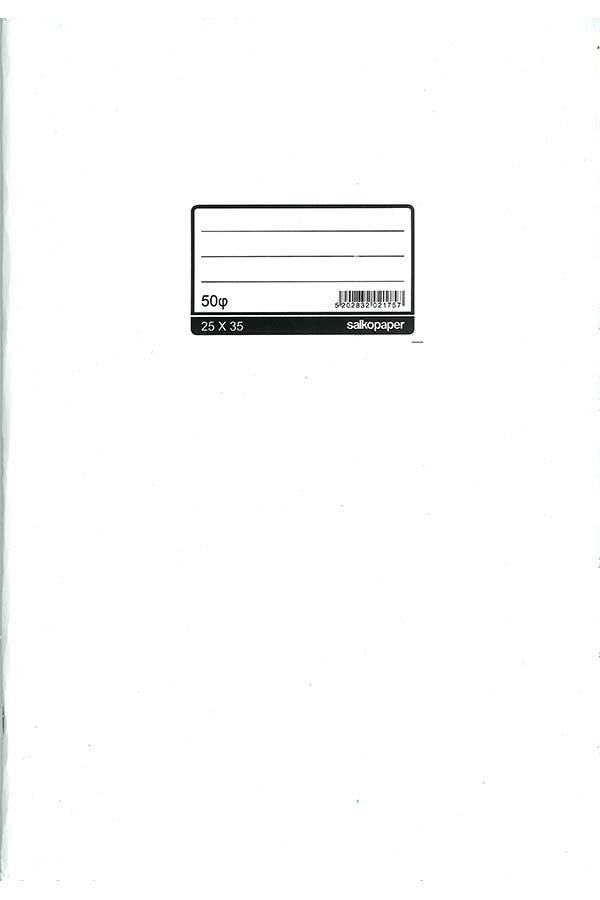 Φυλλάδα Ριγέ 25x35 salko 2175