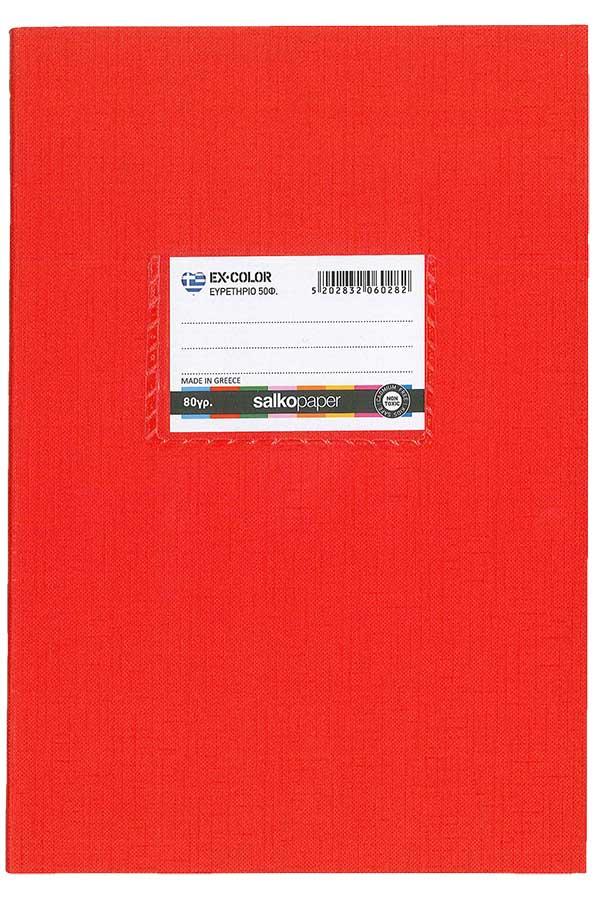 Τετράδιο ευρετήριο Ελληνικό eX-color 17x25 50 φύλλων κόκκινο salko 6028