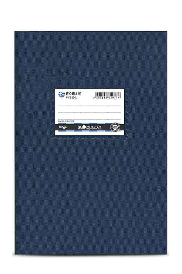 Τετράδιο μπλε Α5 eX blue 50 φύλλων ριγέ 80gr Salko 3117