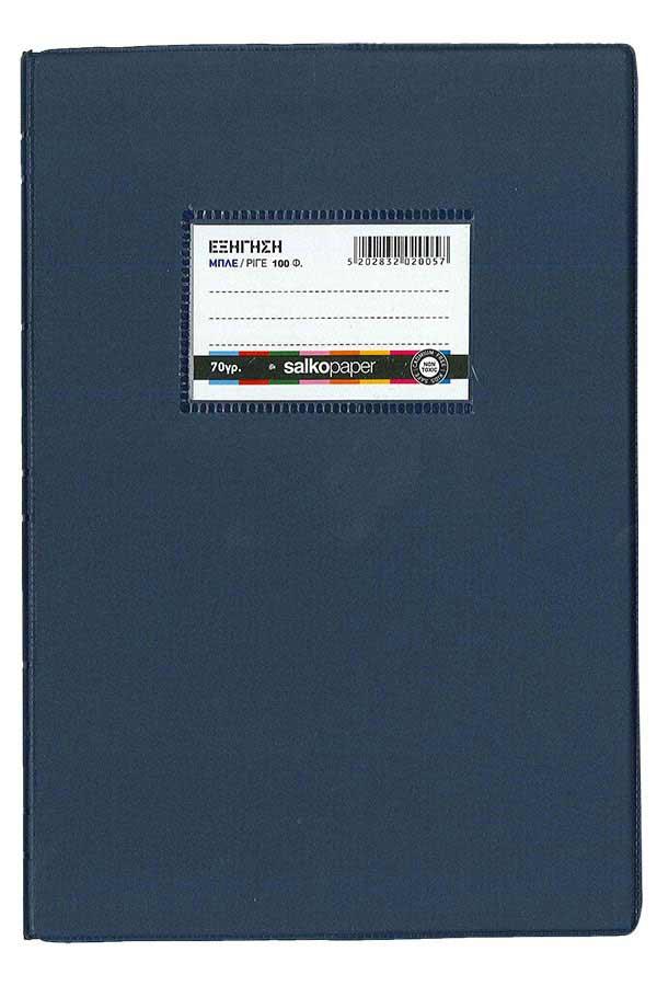 Τετράδιο εξήγηση μπλε 100 φύλλων ριγέ 70gr salko 2006